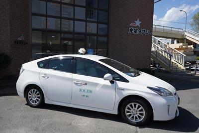 光星タクシー